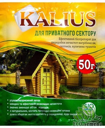 Биопрепарат Калиус (Kalius) для частного сектора (выгребных ям, уличных туалетов), 50 г на 3-5 м куб.