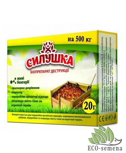 Биопрепарат Силушка для Компостирования, 20 г на 500 кг