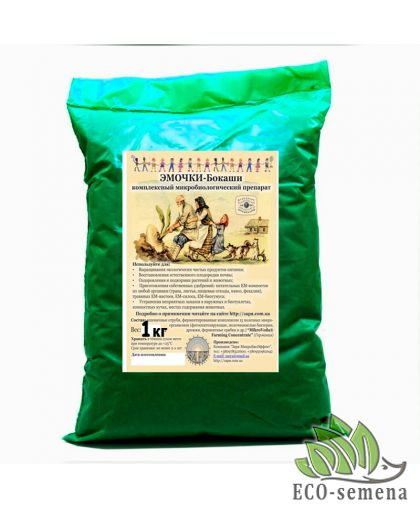 Эмочки Бокаши (универсальные), 1 кг