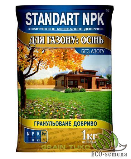 Удобрение Standart NPK Осеннее для Газона (без азота), 1 кг