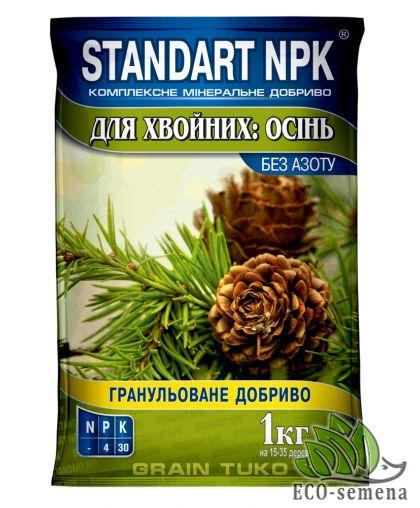 Удобрение Standart NPK Осеннее для Хвойных (без азота), 1 кг