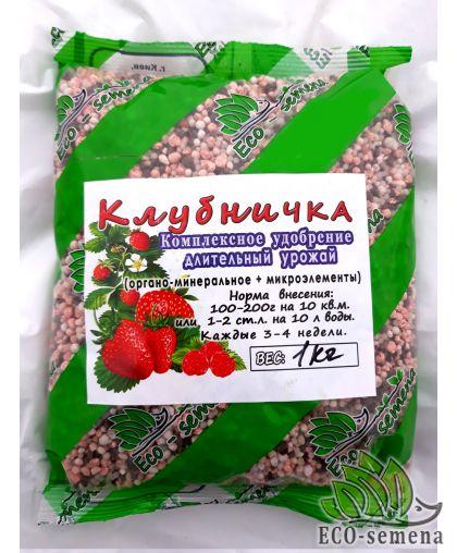 Удобрение для Клубники, Комплексное, 1 кг пакет