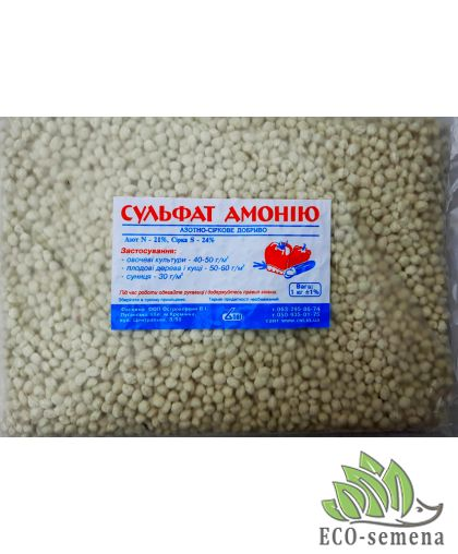 Удобрение Сульфат Аммония, 1 кг