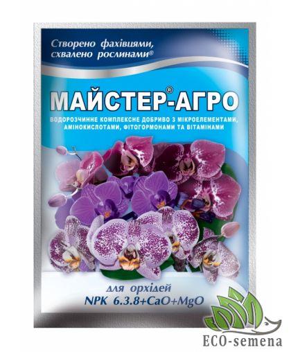 Удобрение Мастер Агро для Орхидей, 25 г