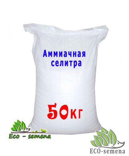 Удобрение Селитра аммиачная (N-34,4%), мешок 50 кг