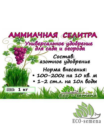 Удобрение Селитра аммиачная (N-34,4%) / от 1 кг