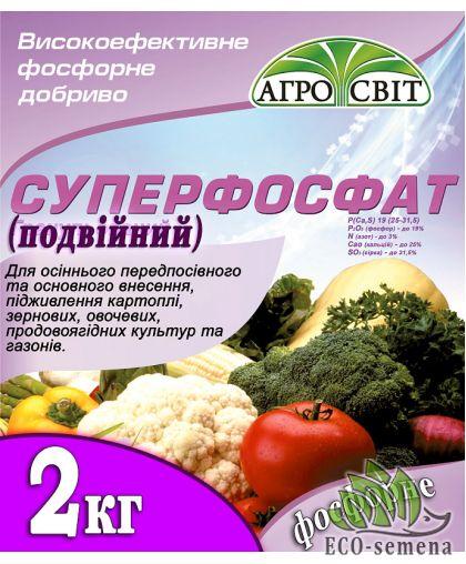 Удобрение Суперфосфат (двойной), 2 кг (пакет)