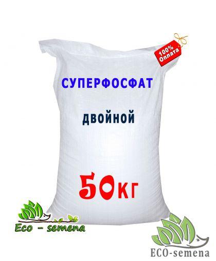 Удобрение Суперфосфат (двойной), мешок 50 кг