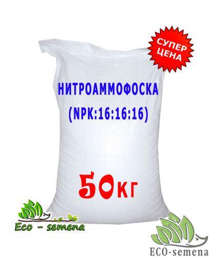 Удобрение Нитроаммофоска 16:16:16, мешок заводской - 50 кг