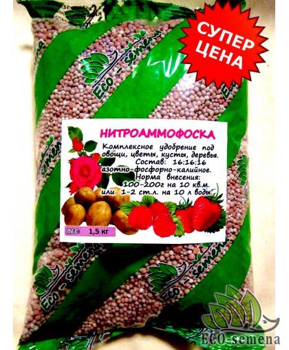 Удобрение Нитроаммофоска, 1,5 кг пакет