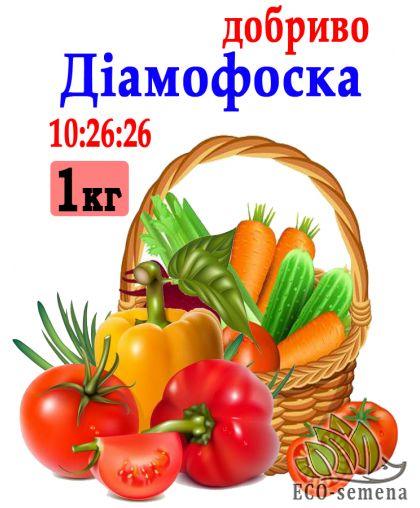Удобрение Диаммофоска 10:26:26, от 1 кг на развес