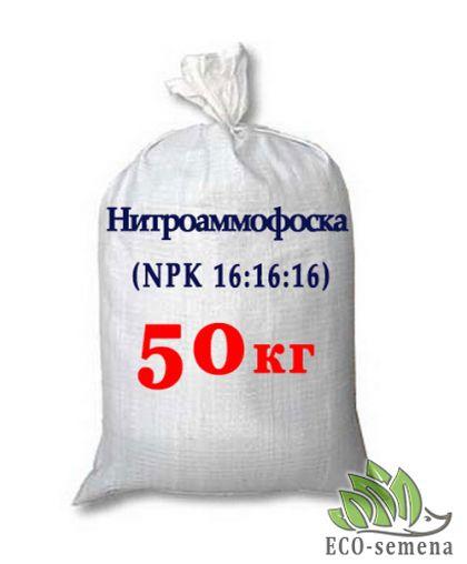 Удобрение Нитроаммофоска, 50 кг мешок насыпной