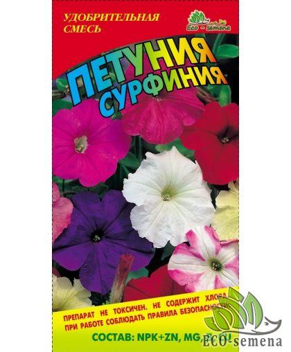 Удобрение для Петунии, Сурфинии, Eco-semena, 20 г