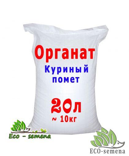 Удобрение Органат, гранулированный (куриный помет), 20 л