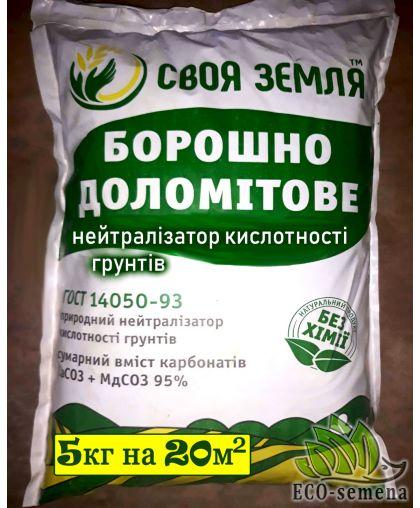 Удобрение Доломитова Мука - Раскислитель грунта, 5 кг