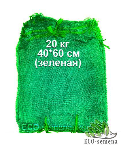 Сетка овощная с завязкой 40х60 см на 20 кг, зеленая / 100 шт / уп
