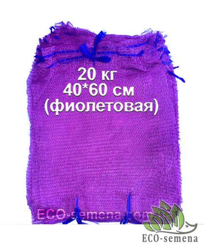 Сетка овощная с завязкой 40х60 см на 20 кг, фиолетовая / 100 шт / уп