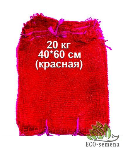 Сетка овощная с завязкой 40х60 см на 20 кг, красная / 100 шт / уп