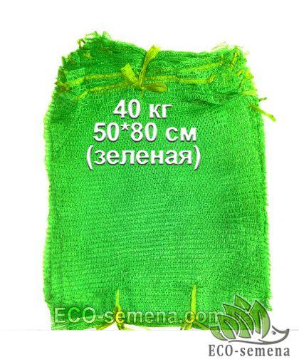 Сетка овощная с завязкой 50х80 см на 40 кг, зеленая / 100 шт / уп