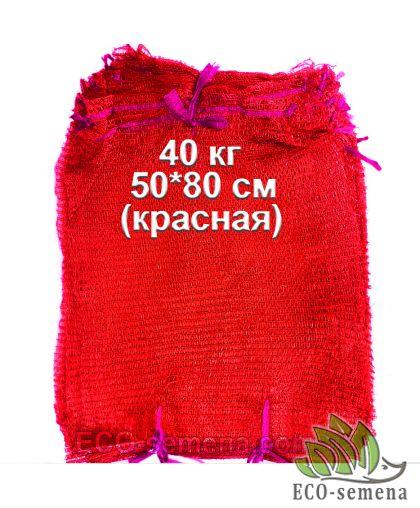 Сетка овощная с завязкой 50х80 см на 40 кг, красная / 100 шт / уп
